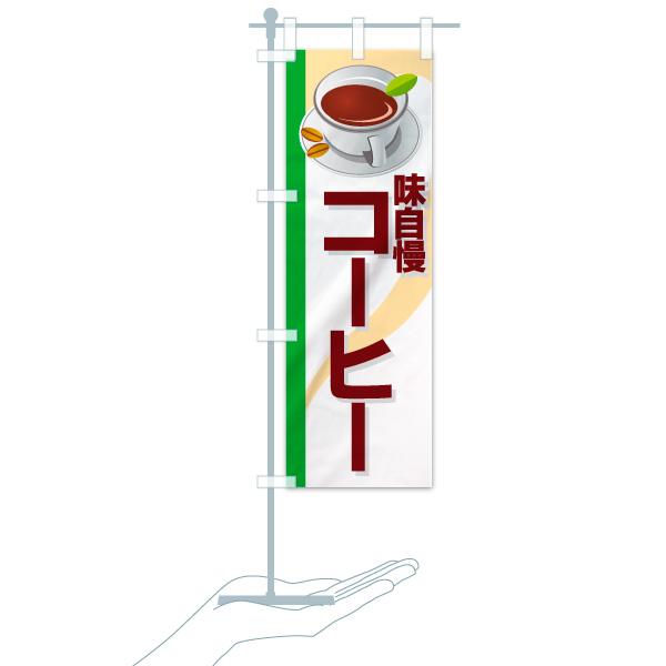 のぼり旗 コーヒー 自慢のデザインBのミニのぼりイメージ