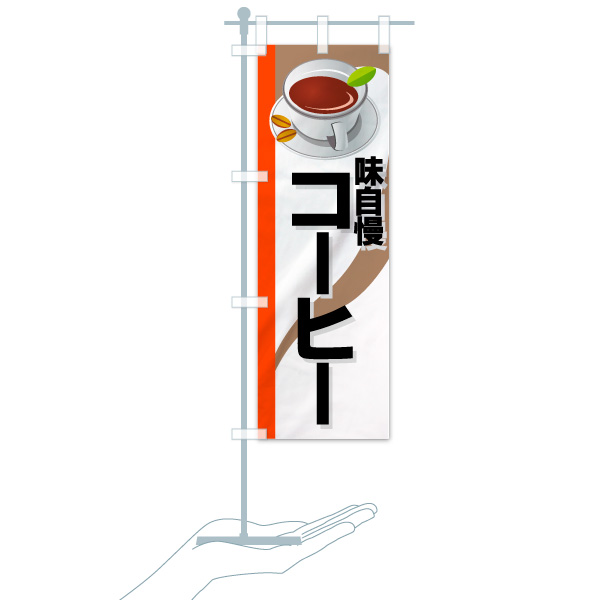 のぼり旗 コーヒー 自慢のデザインCのミニのぼりイメージ