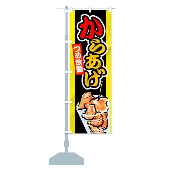 からあげのぼり旗 つめ放題のデザインCの設置イメージ