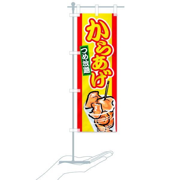 のぼり からあげつめ放題 のぼり旗のデザインAのミニのぼりイメージ