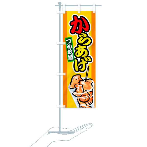 のぼり からあげつめ放題 のぼり旗のデザインBのミニのぼりイメージ