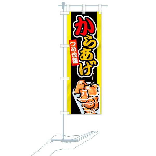 のぼり からあげつめ放題 のぼり旗のデザインCのミニのぼりイメージ