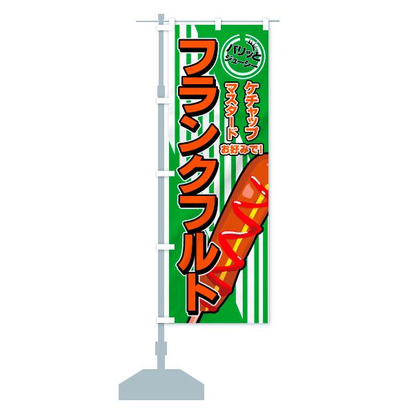 のぼり旗 フランクフルト パリッとジューシーのデザインCの設置イメージ