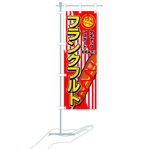 のぼり旗 フランクフルト パリッとジューシーのデザインBのミニのぼりイメージ