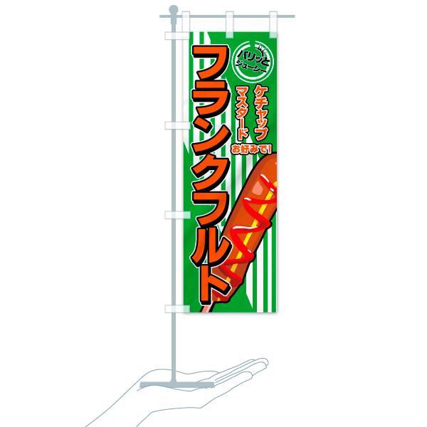 のぼり フランクフルト のぼり旗のデザインCのミニのぼりイメージ
