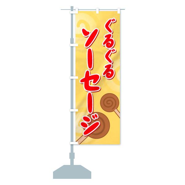 のぼり ぐるぐるソーセージ のぼり旗のデザインAの設置イメージ