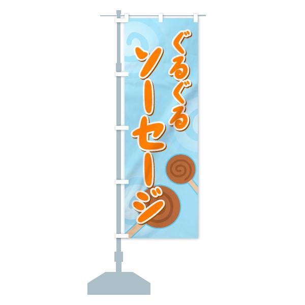 のぼり ぐるぐるソーセージ のぼり旗のデザインCの設置イメージ