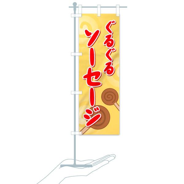 のぼり ぐるぐるソーセージ のぼり旗のデザインAのミニのぼりイメージ