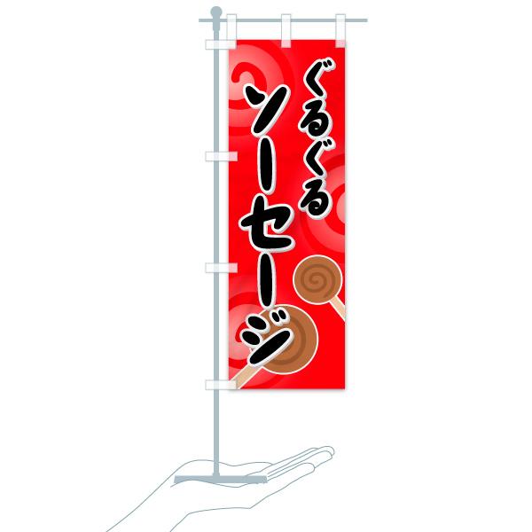 のぼり ぐるぐるソーセージ のぼり旗のデザインBのミニのぼりイメージ