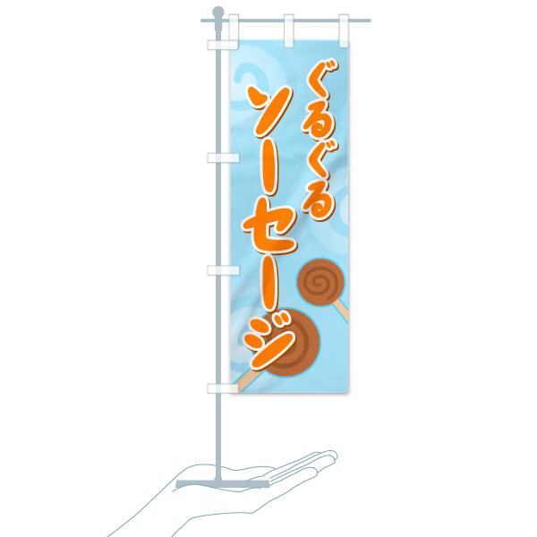 のぼり ぐるぐるソーセージ のぼり旗のデザインCのミニのぼりイメージ