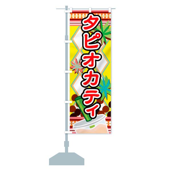 のぼり旗 タピオカティのデザインBの設置イメージ