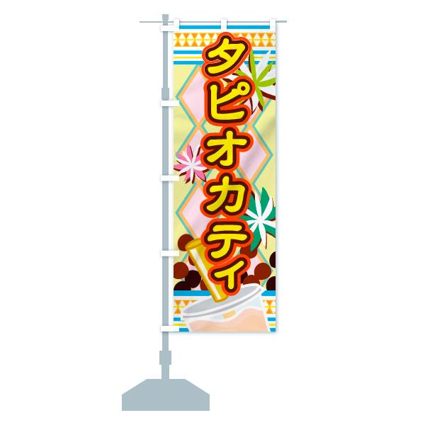 のぼり旗 タピオカティのデザインCの設置イメージ