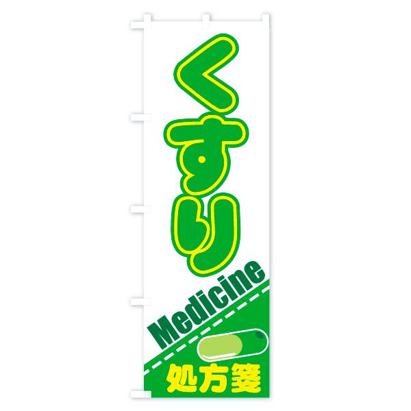 のぼり旗 処方箋 くすり MedicineのデザインAの全体イメージ