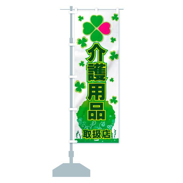 のぼり旗 介護用品 取扱店のデザインAの設置イメージ