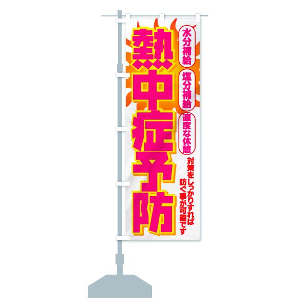 のぼり旗 熱中症予防 水分補給 塩分補給 適度な休暇のデザインAの設置イメージ