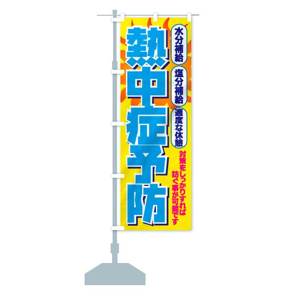のぼり旗 熱中症予防 水分補給 塩分補給 適度な休暇のデザインBの設置イメージ