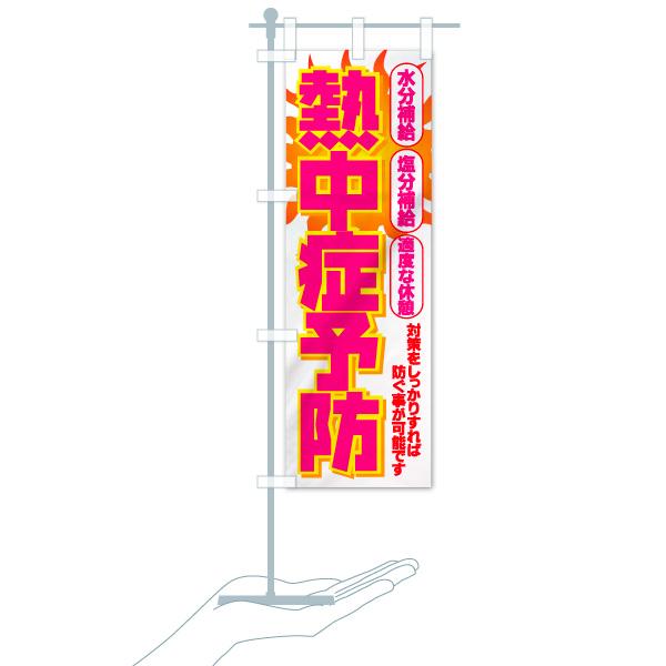 のぼり旗 熱中症予防 水分補給 塩分補給 適度な休暇のデザインAのミニのぼりイメージ