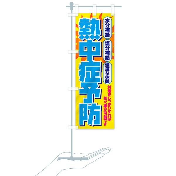 のぼり旗 熱中症予防 水分補給 塩分補給 適度な休暇のデザインBのミニのぼりイメージ
