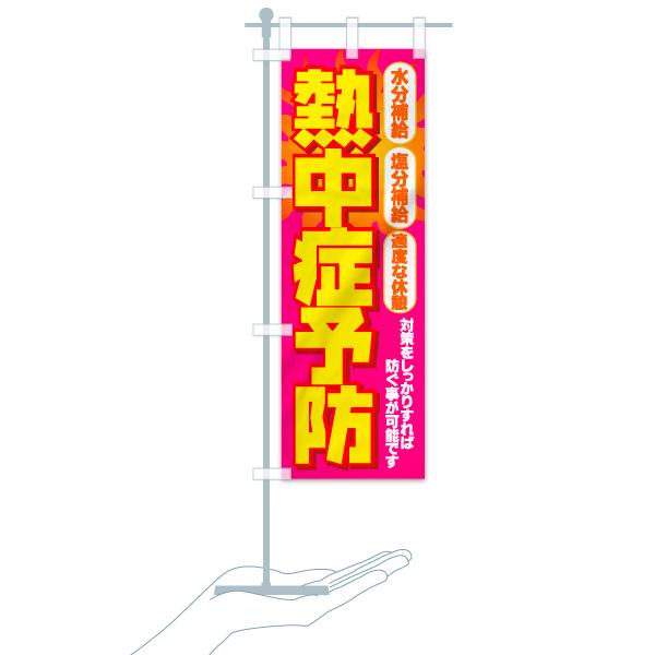 のぼり旗 熱中症予防 水分補給 塩分補給 適度な休暇のデザインCのミニのぼりイメージ