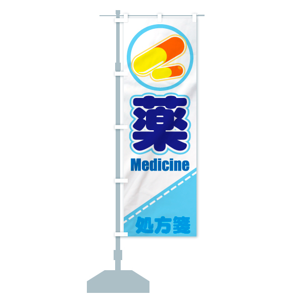のぼり旗 処方箋 薬 MedicineのデザインBの設置イメージ