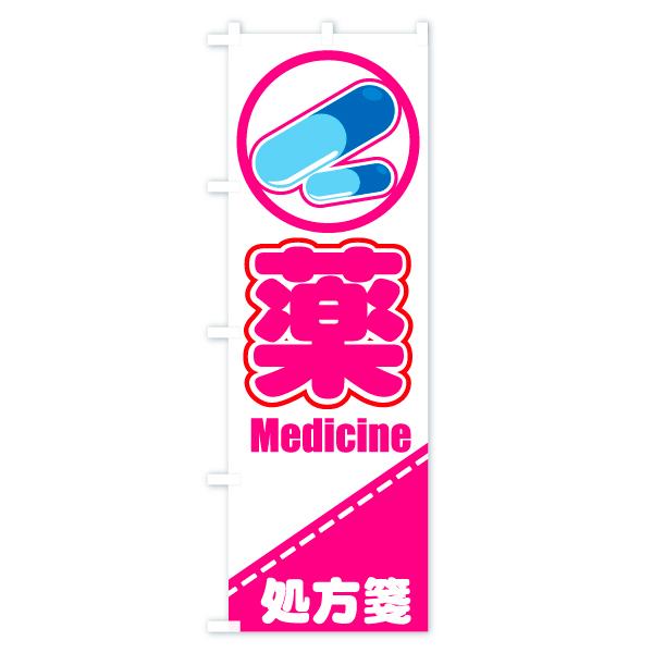 のぼり旗 処方箋 薬 MedicineのデザインAの全体イメージ