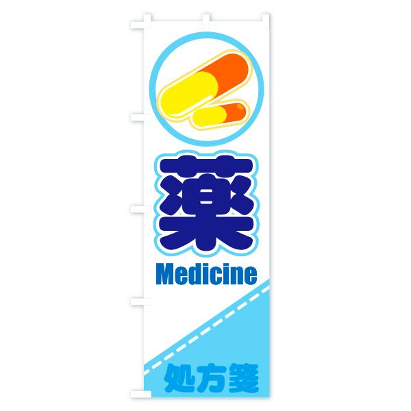 のぼり旗 処方箋 薬 MedicineのデザインBの全体イメージ