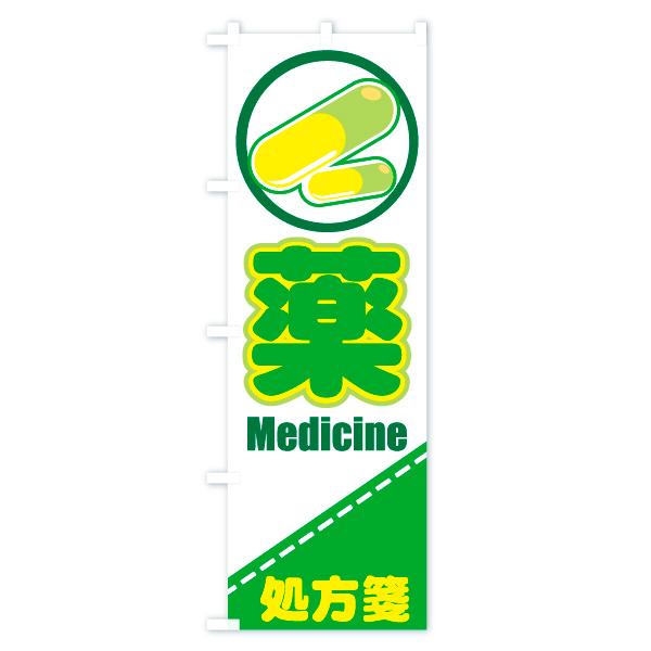 のぼり旗 処方箋 薬 MedicineのデザインCの全体イメージ