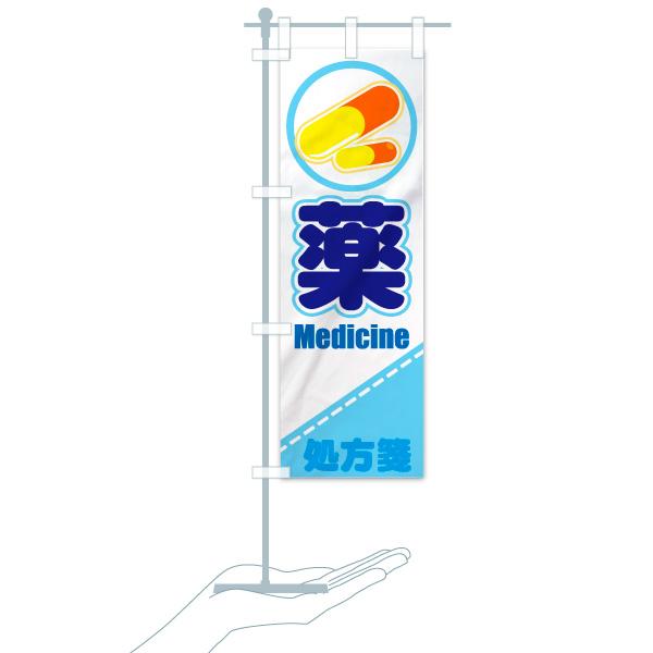 のぼり旗 処方箋 薬 MedicineのデザインBのミニのぼりイメージ