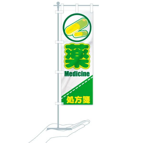 のぼり旗 処方箋 薬 MedicineのデザインCのミニのぼりイメージ