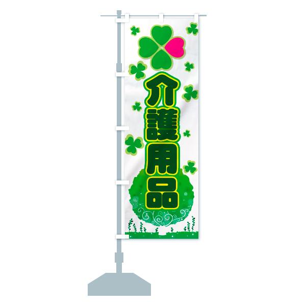 のぼり旗 介護用品のデザインAの設置イメージ