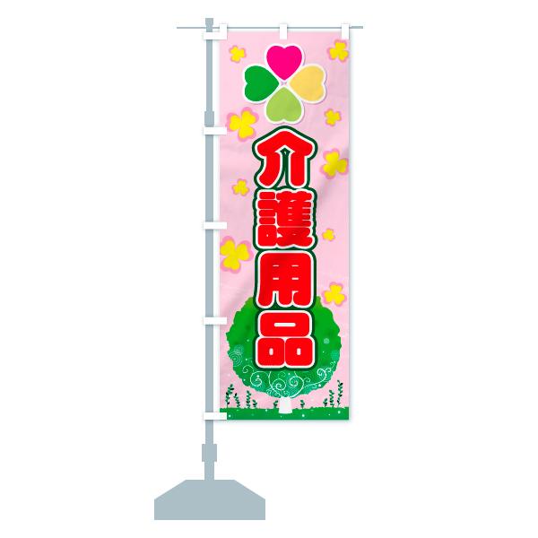 のぼり旗 介護用品のデザインCの設置イメージ