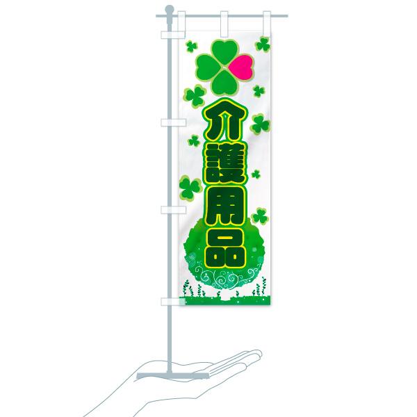 のぼり 介護用品 のぼり旗のデザインAのミニのぼりイメージ