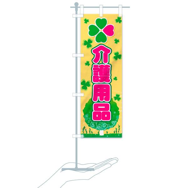 のぼり 介護用品 のぼり旗のデザインBのミニのぼりイメージ