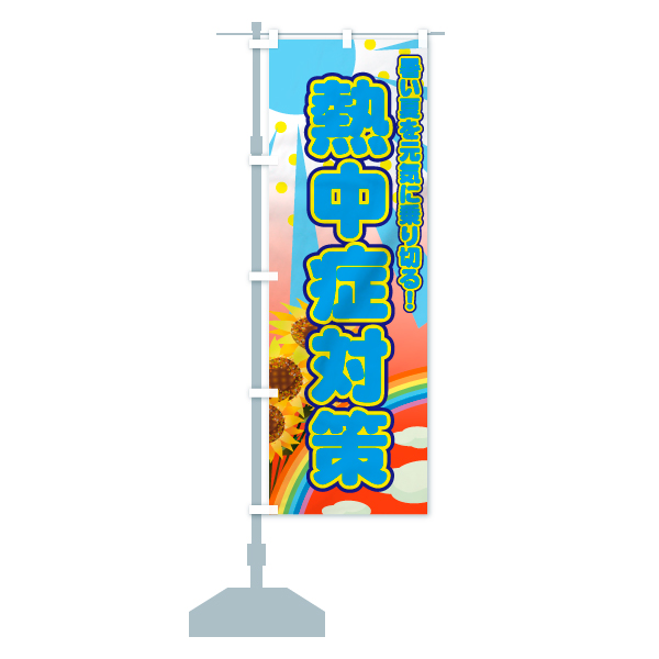 熱中症対策のぼり旗のデザインBの設置イメージ