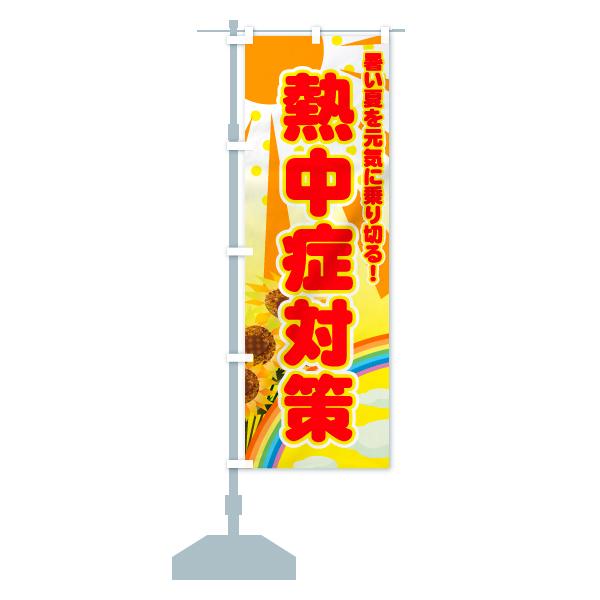 熱中症対策のぼり旗のデザインCの設置イメージ