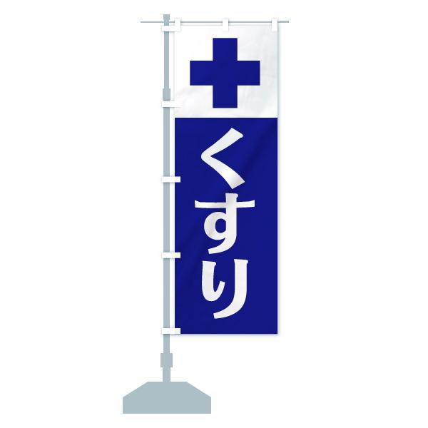 のぼり旗 くすりのデザインCの設置イメージ