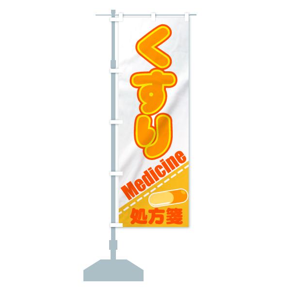 のぼり旗 処方箋 くすり MedicineのデザインCの設置イメージ