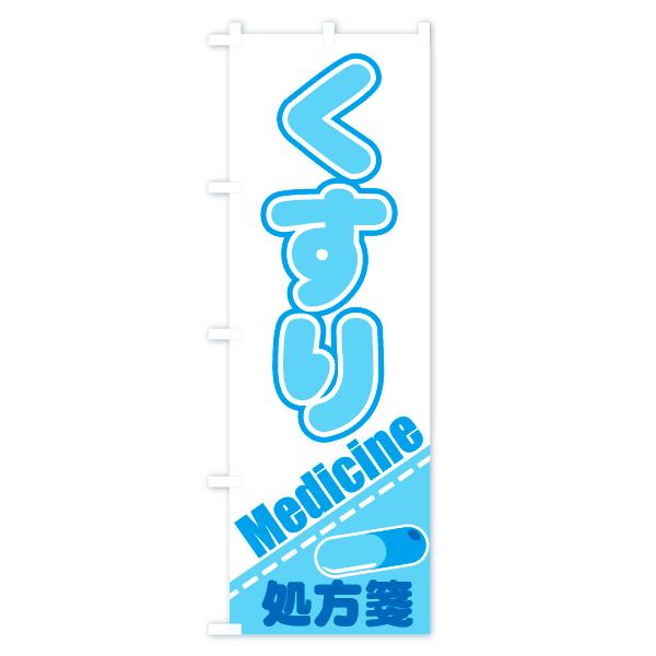 のぼり旗 処方箋 くすり MedicineのデザインBの全体イメージ