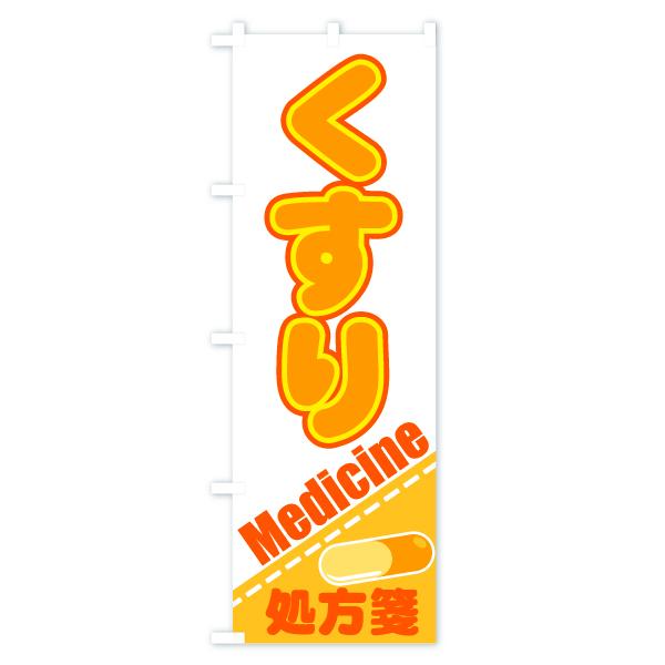 のぼり旗 処方箋 くすり MedicineのデザインCの全体イメージ