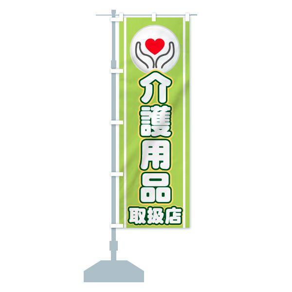 のぼり 介護用品 のぼり旗のデザインAの設置イメージ
