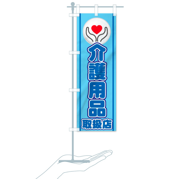 のぼり 介護用品 のぼり旗のデザインCのミニのぼりイメージ