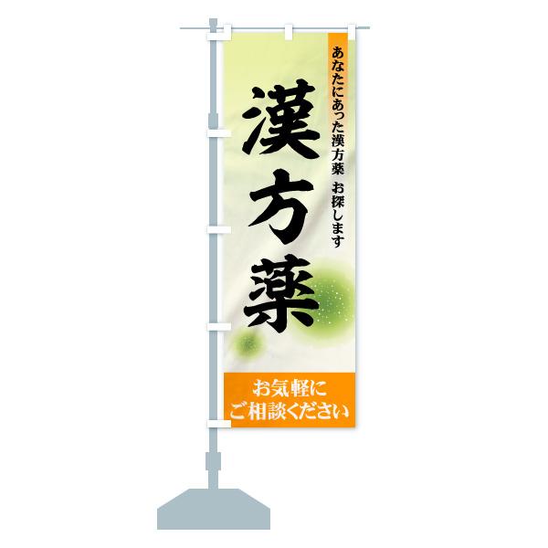 のぼり 漢方薬 のぼり旗のデザインAの設置イメージ
