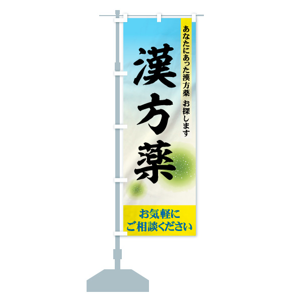 のぼり 漢方薬 のぼり旗のデザインBの設置イメージ