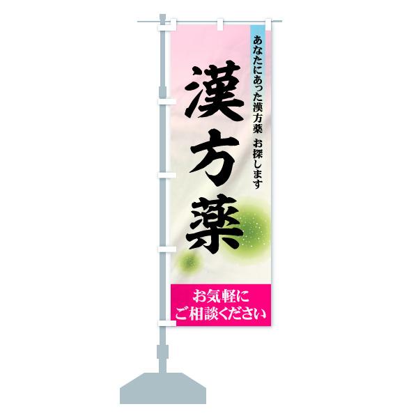 のぼり 漢方薬 のぼり旗のデザインCの設置イメージ