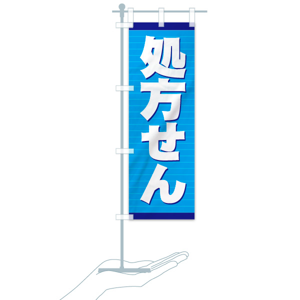 のぼり 処方せん のぼり旗のデザインBのミニのぼりイメージ