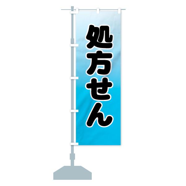 のぼり 処方せん のぼり旗のデザインCの設置イメージ