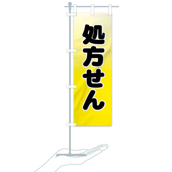 のぼり 処方せん のぼり旗のデザインAのミニのぼりイメージ