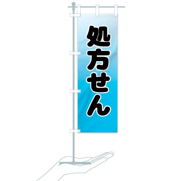 のぼり 処方せん のぼり旗のデザインCのミニのぼりイメージ