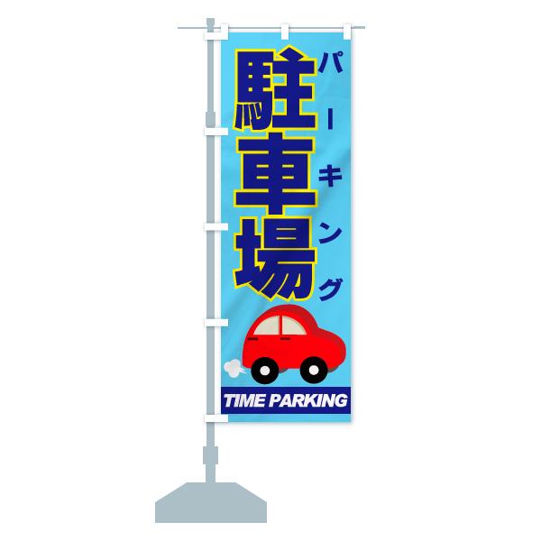 のぼり旗 駐車場 パーキング TIME PARKINGのデザインAの設置イメージ