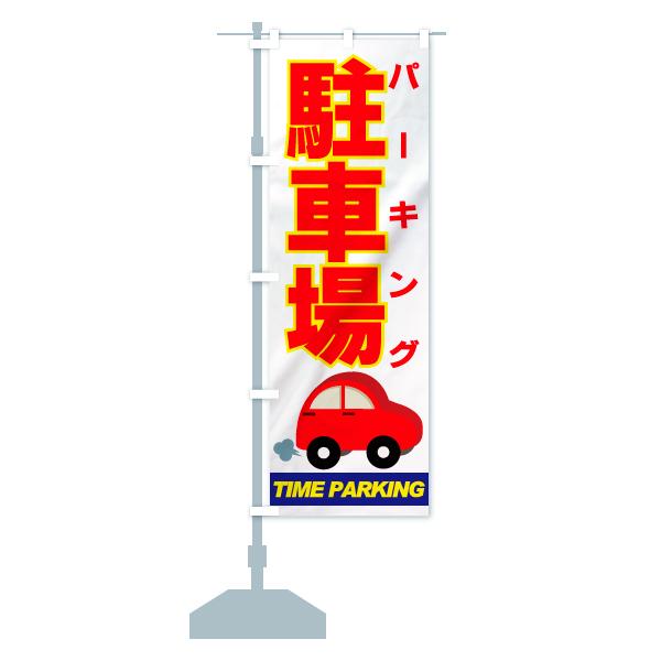 のぼり旗 駐車場 パーキング TIME PARKINGのデザインBの設置イメージ